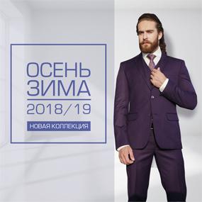 57a0cf06d50a Новости - интернет-магазин мужской одежды MODER